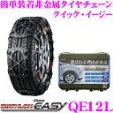 カーメイト バイアスロンQUICK EASY クイック・イージー QE12L簡単取付 非金属 タイヤチェーン2019年出荷モデル JASSA認定品195/80R15(夏) 205/65R16 215/60R16(夏) 225/55R16(夏) 235/45R17