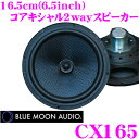 BLUE MOON AUDIO ブルームーンオーディオ CX165 ハイパフォー...