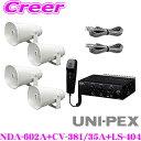 UNI-PEX ユニペックス 12V仕様 60W BセットNDA-602A + CV-381/35A×4 + LS-404×2 7点セット車載アンプ + コンビネーションスピーカー + スピーカーケーブルマイクロホン付属