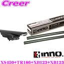 カーメイト INNO イノー ダイハツ LA900S LA910S タフト (フラッシュレール付)用 エアロベースキャリア取付4点セット XS450+TR186+XB123+XB123