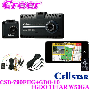 セルスター ドライブレコーダー レーダー探知機 電源・接続ケーブル セット CSD-790FHG+GDO-10+GDO-11+AR-W53GA 前後方2カメラ HDR FullHD録画 駐車監視機能搭載 2.4インチタッチパネル液晶モニター 日本製国内生産3年保証付き