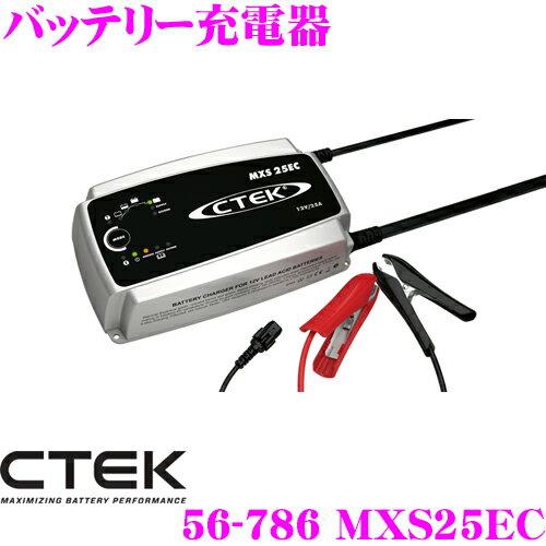4/9〜4/16はエントリーで最大P38.5倍 TCLCTEK56-786MXS25ECバッテリー充電器8ステップで車載のまま