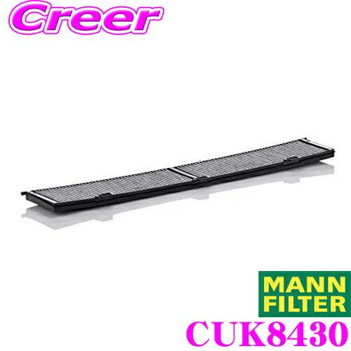 メンテナンス用品, エアコンケア・エアコンフィルター MANN FILTER CUK8430 BMW 3 323i E90E91E93(N52 B25)