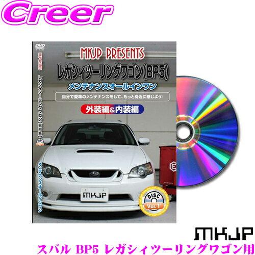 メンテナンス用品, 整備書 MKJP DVD BP5BP9BPE DIY !