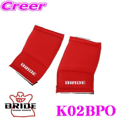 内装パーツ, シート BRIDE K02BPO : (1)
