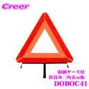 折り畳み式 三角停止板 三角表示板 DOBOC41 収納ケース付き ...