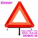 【4/18はP2倍】折り畳み式 三角停止板 三角表示板 DOBOC43 収...