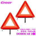 【4/18はP2倍】折り畳み式 三角停止板 三角表示板 DOBOC43 2...