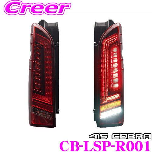 ライト・ランプ, ブレーキ・テールランプ  LED CB-LSP-R001 200 12345 415COBRA LIGHT SABER PRESTIGE 415 1