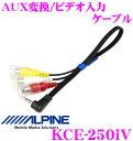 アルパイン KCE-250iV AUX変換/ビデオ入力ケーブル(0.3m)