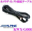 アルパイン KWX-G001 バックビューカメラ用 ダイレクト接続ケ...
