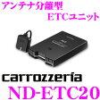 【本商品エントリーでポイント7倍!】カロッツェリア ND-ETC20 アンテナ分離型ETCユニット 【単独で使えるスタンドアローンタイプ】