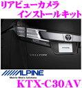 アルパイン KTX-C30AV リアビューカメラインストールキット ...