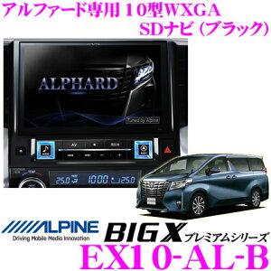 【只今エントリーでポイント6倍!!】【送料無料!!カードOK!!】アルパイン EX10-AL-B トヨタ 30系...