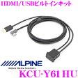 アルパイン KCU-Y61HU HDMI/USBビルトインキット 【トヨタ 30系 アルファード/ヴェルファイア】