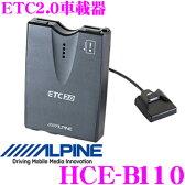 アルパイン HCE-B110 ETC2.0車載器 【双方向無線通信技術 DSRCに対応】