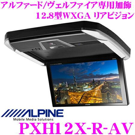 アルパイン PXH12X-R-AV トヨタ 30系 アルファード/ヴェルファイア専用 プラズマクラスター技術搭載 天井取付け 12.8型 WXGA液晶リアビジョン 【HDMI接続対応/本体色:ブラック】