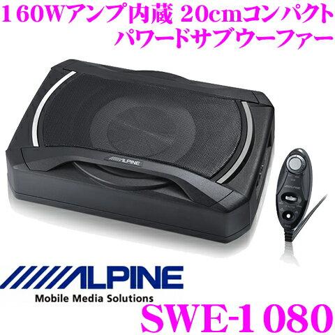 アルパイン SWE-1080 160Wアンプ搭載 20cmコンパクト パワードサブウーファー(アンプ内蔵ウーハー):クレールオンラインショップ