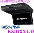 アルパイン RXH12X-L-B 天井取付け型 12.8型 WXGA リアビジョン 【リアエアコンコントロール/HDMIリアビジョンリンク対応】 【カラー:ブラック】