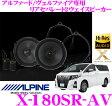 アルパイン X-180SR-AV 30系アルファード/ヴェルファイア専用セパレート2way18cm Xプレミアムサウンドリア専用カスタムフィットスピーカー