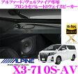 アルパイン X3-710S-AV 30系アルファード/ヴェルファイア専用セパレート3way Xプレミアムサウンドフロント専用カスタムフィットスピーカー