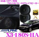 アルパイン X3-180S-HA 60系ハリアー専用 セパレート3way Xプレミアムサウンド フロント専用車載用カスタムフィットスピーカー