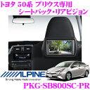 アルパイン PKG-SB800SC-PR 高画質WVGA LED液晶 8インチリアモニター 【シートバック取付けキット・リモコン付属】 【トヨタ 50系 プリウス用】