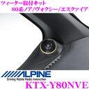 アルパイン KTX-Y80NVE 80系ヴォクシー/ノア/エスクァイア専...
