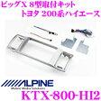 アルパイン KTX-800-HI2 ビッグX 8型 パーフェクトフィット 【トヨタ 200系 ハイエース/レジアスエース スーパーGL(標準ボディ/MC後)専用】 【パネルカラー:シルバー(純正近似色)】