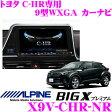 アルパイン X9V-CHR-NR トヨタ C-HR専用(メーカーオプションバックカメラ対応) 9型WXGA カーナビ