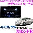 【本商品エントリーでポイント7倍!】アルパイン X9Z-PR トヨタ 50系 プリウス プリウスPHV 専用 9型WXGA カーナビ