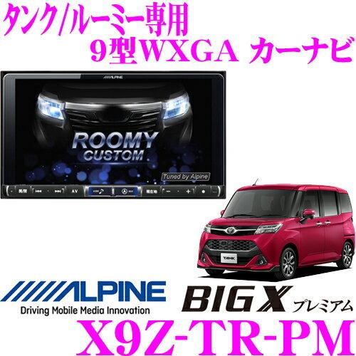 アルパイン X9Z-TR-PM トヨタ タンク/ルーミー専用9型WXGA カーナビ パノラミックビュー対応
