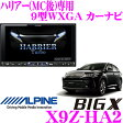 アルパイン X9Z-HA2 トヨタ ハリアー(MC後)専用9型WXGA カーナビ 専用カーアロマ付属