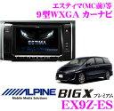 アルパイン EX9Z-ES トヨタ エスティマ(MC前)/エスティマ ハイブリッド(MC前) 専用 9型WXGAパネルカラー:ピアノブラック