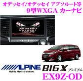 アルパイン EX9Z-OD ホンダ オデッセイ/オデッセイ アブソルート等 専用 9型WXGAパネルカラー:メタリックブラック