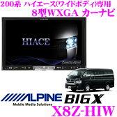アルパイン X8Z-HIW トヨタ 210系 220系 ハイエース ワイドボディ 専用 8型WXGA カーナビ