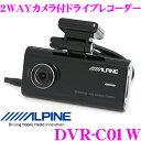 【ドラレコweek開催中♪】アルパイン ドライブレコーダー DVR-C01W 2WAYカメラ付 ドラレコ 2017年製アルパインカーナビ連動