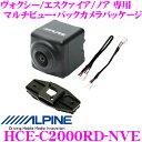 アルパイン バックカメラ HCE-C2000RD-NVE マルチビュー・バックカメラパッケージ トヨ...