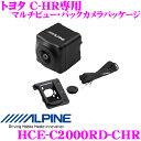 アルパイン バックカメラ HCE-C2000RD-CHR マルチビュー・バックカメラパッケージ トヨ...