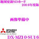 三菱電機 DX-MZ10-SU16 NR-MZ10/NR-MZ10DT/NR-MZ10LT/NR-MZ10...