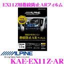 アルパイン ARフィルム KAE-EX11Z-AR EX11...