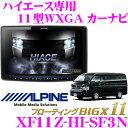 アルパイン XF11Z-HI-SF3N トヨタ ハイエース専用 (H25/12〜) 11型WXGA カーナビゲーション フローティングビッグX11 3カメラ・セーフティパッケージ バックカメラ色:ブラック