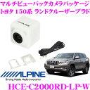 アルパイン バックカメラ HCE-C2000RD-LP-W ...