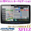 アルパイン XF11Z 11型WXGA カーナビゲーション ...