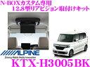 ALPINE アルパイン KTX-H3005BK リアビジョンパーフェクトフ...