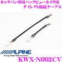 アルパイン KWX-N002CV キャラバン専用 バックビューカメラ用...