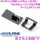 【4/9〜4/16はエントリーで最大P38.5倍】アルパイン KTX-C26C...
