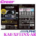 【4/23-28はP2倍】アルパイン ARフィルム KAE-XF11NX-AR XF11...
