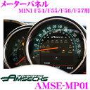 Amsechs アムゼックス AMSE-MP01 メーターパネル MINI F54/F5...