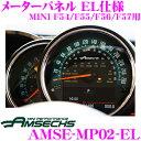 Amsechs アムゼックス AMSE-MP02-EL メーターパネル EL仕様 M...